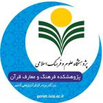 تصویر quran